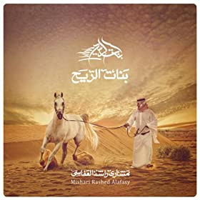Amazon.com: Banat Alreeh: Mishary Alafasy: MP3 Downloads