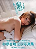 "Anri Sugihara Photo Book ""kon'na anri mitakotonai! "" 杉原杏璃 写真集 『 こんな杏璃見たことない! 』 [JAPANESE EDITION]"