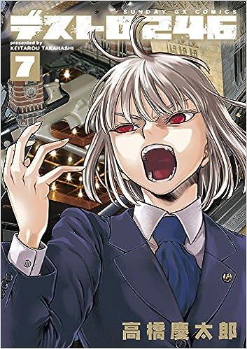 デストロ246 第01-07巻 [Destro 246 vol 01-07]