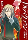 Guilty Crown - Vol.2 (Gangan Comics) Manga by Square Enix (2012-05-03)