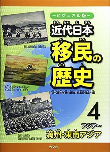 ビジュアル版近代日本移民の歴史,アジア~満州・東南アジア