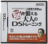Touhokudai Gaku Mirai Kagakugijutsu Kyoudoukenkyuu Center: Kahashima Ryuuta Kyouju no Nou o Kitaeru Otona DS Training [Japan Import] by Nintendo