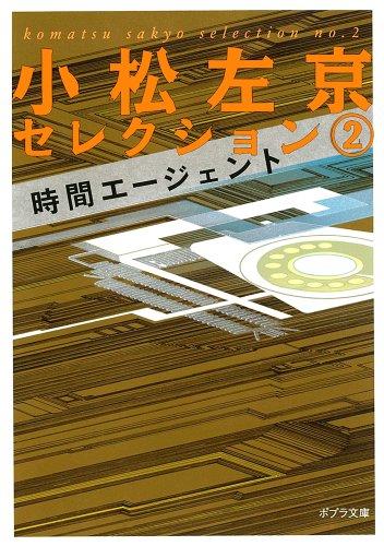 ([こ]3-2)時間エージェント 小松左京セレクション2 (ポプラ文庫)