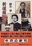 新選組100話 (中公文庫)