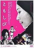 エロス番長4 ともしび [DVD]APS-66