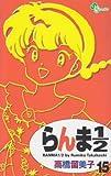 らんま1/2 (15) (少年サンデーコミックス)