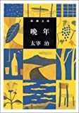 img - for Later Years [In Japanese Language] book / textbook / text book