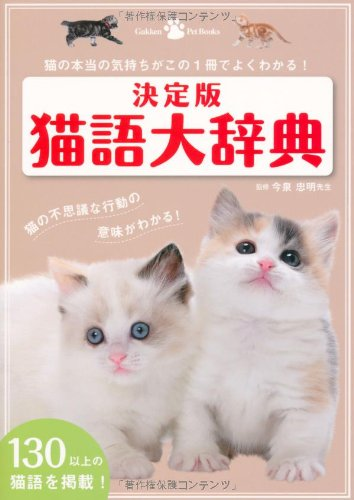 Download The ultimate cat language unabridged! It can be seen well in this one book is the true feeling of cat (Gakken Pet Books) ISBN: 4054054501 (2012) [Japanese Import] ebook