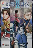 Suikoden II Novel Vol. 4 (Japanese Import)