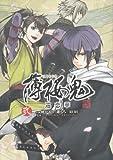 Renka 2 round Hakuouki (Sylph Comics 19-2) (2010) ISBN: 4048689843 [Japanese Import]