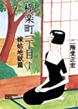 極楽町一丁目 (1) (ソノラマコミック文庫)