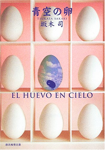 Download El Huevo en cielo / Blue eggs [In Japanese Language] ebook