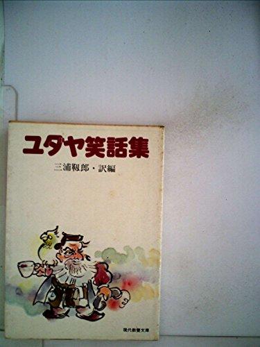 ユダヤ笑話集 (現代教養文庫 871)