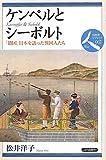 ケンペルとシーボルト―「鎖国」日本を語った異国人たち (日本史リブレット人)