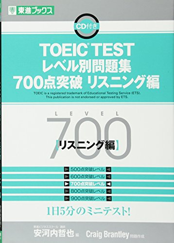 700 point breakthrough listening hen TOEIC TEST level different matter Collection (eastward Books - level different matter Collection series) (2011) ISBN: 4890855157 [Japanese Import]