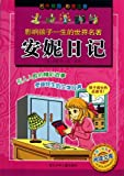 Stories for the Children -The Diary of Anne Frank (Chinese Edition)