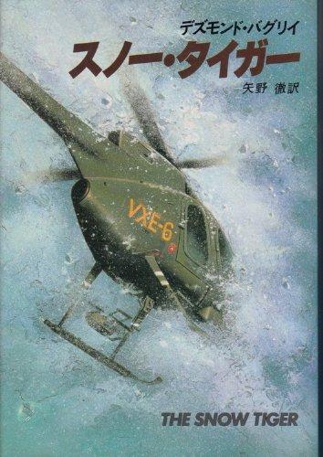 スノー・タイガー (1981年) (Hayakawa novels)