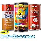 コーヒー缶チョコレート 3本セット[バレンタイン 2020 義理チョコ おもしろ チョコレート 大阪]