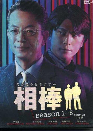 2010 Japanese Drama : Aibou Season 1 - 8 w/ Eng Sub