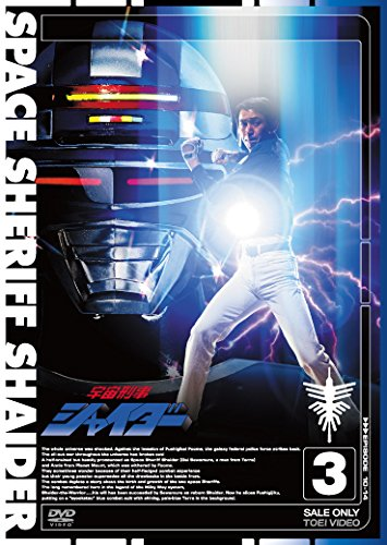 Sci-Fi Live Action - Space Sheriff Shaider Vol.3 [Japan LTD DVD] DSTD-7683