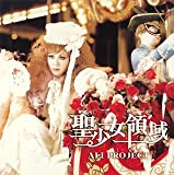 Rozen Maiden Traumend: Opening by Ali Project (2005-10-25)