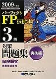 パーフェクトFP技能士3級対策問題集 実技編(保険顧客資産相談業務)〈2009年度版〉