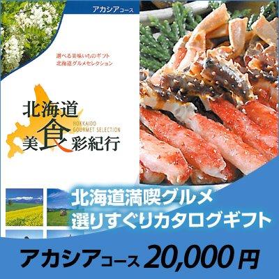カタログギフト CATALOG GIFT 北海道美食彩紀行 アカシア 20000円コース B06XC5TMJZ