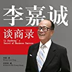 李嘉诚谈商录 - 李嘉誠談商錄 [Li Jiacheng's Secret of Business Success] Audiobook by 李阳 - 李陽 - Li Yang Narrated by 吴黄黄 - 吳黃黃 - Wu Huanghuang