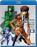コードギアス 反逆のルルーシュ volume03 [Blu-ray]