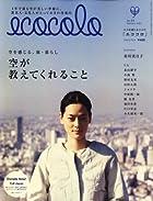 ecocolo (エココロ) 2009年 02月号 [雑誌]