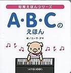 【バーゲンブック】 A・B・Cのえほん