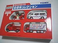 郵便車コレクション(4台セット) 名古屋市内郵便局限定版 「トミカ」 711322の商品画像