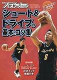 中高生応援 シュート&ドリブルの基礎上達のコツ 2016年 10 月号 [雑誌]: 月刊バスケットボール 増刊