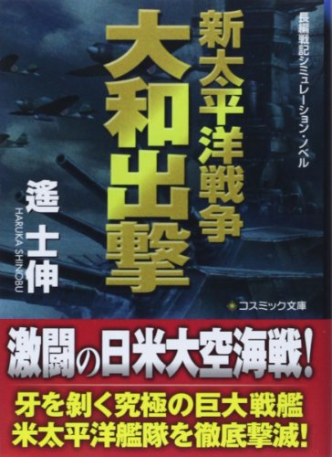新太平洋戦争 大和出撃 (コスミック文庫)