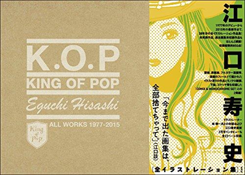 KING OF POP 江口寿史 全イラストレーション集  / 江口寿史
