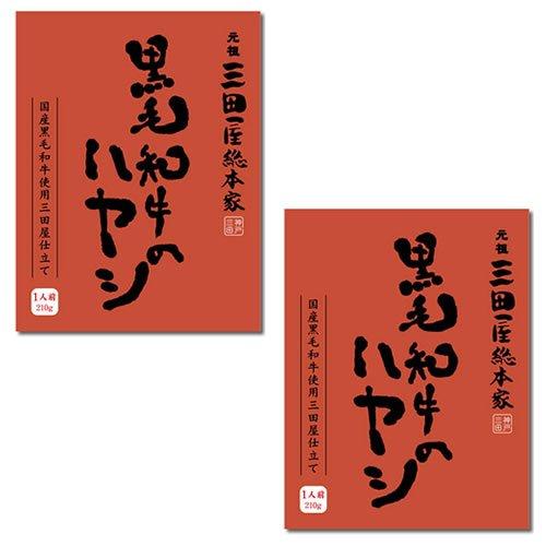 元祖三田屋総本家 黒毛和牛のハヤシ 2食セット