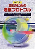 Point description of the communication protocol -TCP/IP ~ ISDN ~ Frame Relay ~ ATM protocol for SE (2001) ISBN: 4885497108 [Japanese Import]