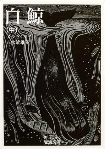 白鯨 中 (岩波文庫)