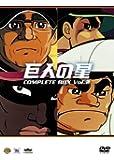 巨人の星コンプリートBOX Vol.2 [DVD]