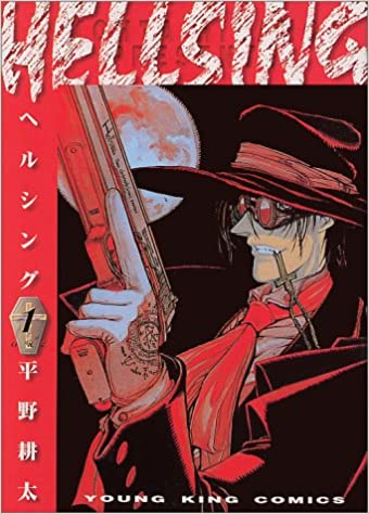 「ヘルシング コミック 1巻」の画像検索結果