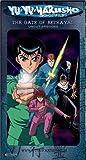 Yu Yu Hakusho - The Gate of Betrayal (Uncut, Vol. 4) [VHS]