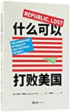 Republic Lost: The Corruption of Equality and the Steps to End it (Chinese Edition)