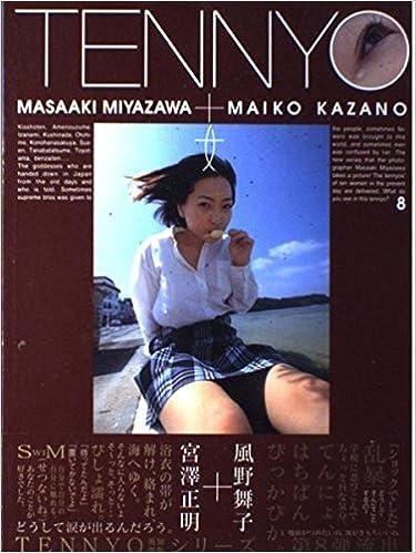 1985 女児 ヌード写真集 TENNYO〈8〉風野舞子写真集 (宮沢正明美少女ヌードシリーズ ...