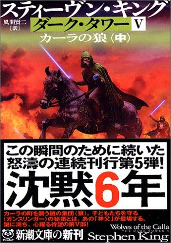 ダーク・タワー〈5〉カーラの狼〈中〉 (新潮文庫)