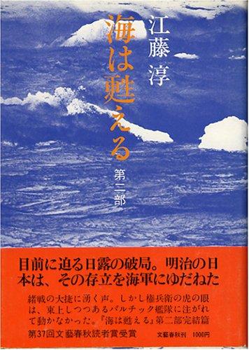 海は甦える〈第2部〉 (1976年)