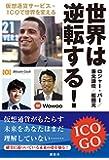 世界は逆転する! 仮想通貨サービス・ICOで世界を変える