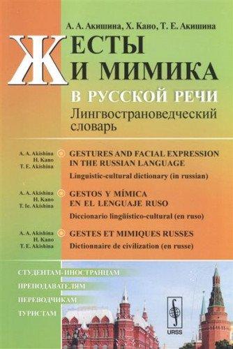 Zhesty i mimika v russkoy rechi: Lingvostranovedcheskiy slovar // Gestos y mímica en el lenguaje ruso: Diccionario lingüístico-cultural (en ruso)
