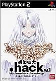.hack//感染拡大 Vol.1
