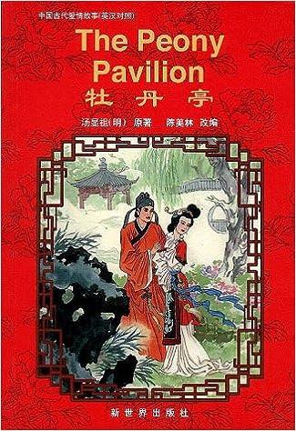 peony pavilion chinese edition