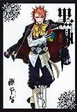 Black Butler Kuroshitsuji Vol.7 (In Japanese)